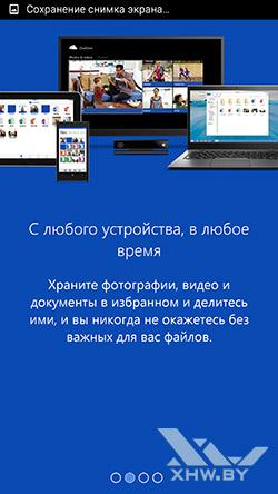 OneDrive на Samsung Galaxy S6 edge. Рис. 2