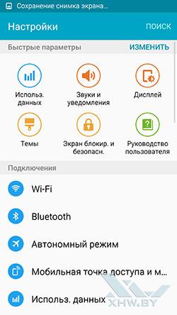 Настройки на Samsung Galaxy S6 edge. Рис. 1