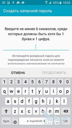 Запасной пароль на Samsung Galaxy S6 edge