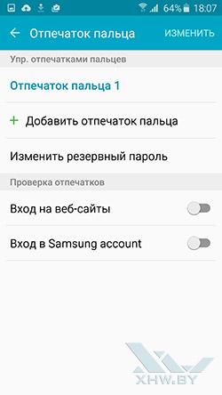 Список отпечатков на Samsung Galaxy S6 edge