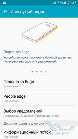 Параметры изогнутого экрана Samsung Galaxy S6 edge. Рис. 1