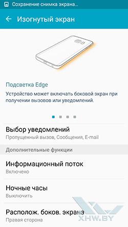 Параметры изогнутого экрана Samsung Galaxy S6 edge. Рис. 2