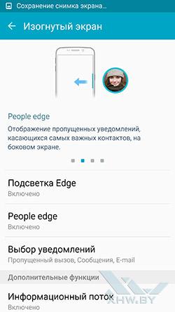 Параметры изогнутого экрана Samsung Galaxy S6 edge. Рис. 3