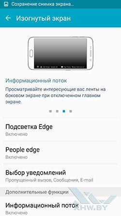 Параметры изогнутого экрана Samsung Galaxy S6 edge. Рис. 4