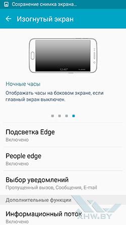 Параметры изогнутого экрана Samsung Galaxy S6 edge. Рис. 5