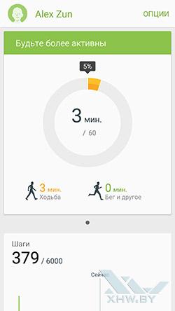 S Health на Samsung Galaxy S6 edge. Рис. 4