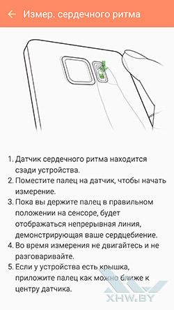S Health на Samsung Galaxy S6 edge. Рис. 5