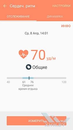 S Health на Samsung Galaxy S6 edge. Рис. 6