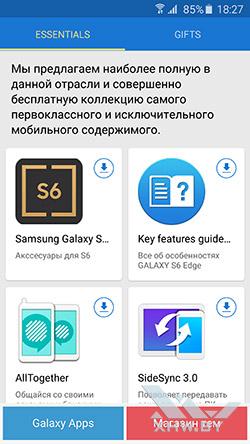 Galaxy Essentials на Samsung Galaxy S6 edge. Рис. 1
