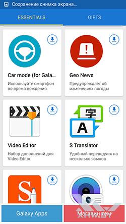 Galaxy Essentials на Samsung Galaxy S6 edge. Рис. 2