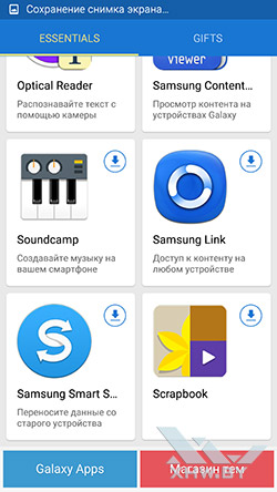 Galaxy Essentials на Samsung Galaxy S6 edge. Рис. 4