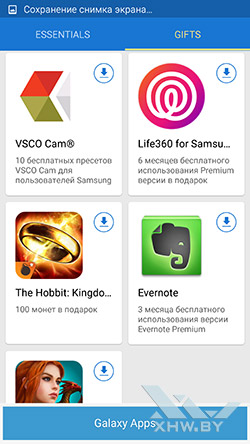 Galaxy Gifts на Samsung Galaxy S6 edge. Рис. 4