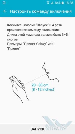 S Voice на Samsung Galaxy S6 edge. Рис. 1