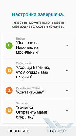 S Voice на Samsung Galaxy S6 edge. Рис. 2