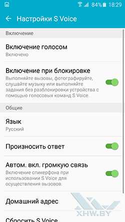 S Voice на Samsung Galaxy S6 edge. Рис. 4