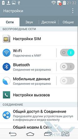 Настройки сети на LG G3 Stylus