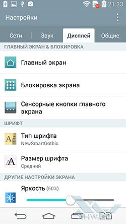 Настройки экрана LG G3 Stylus. Рис. 1