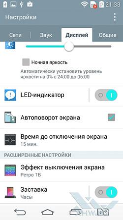 Настройки экрана LG G3 Stylus. Рис. 2