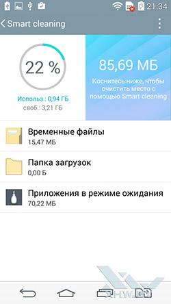Smart cleaning на LG G3 Stylus. Рис. 1