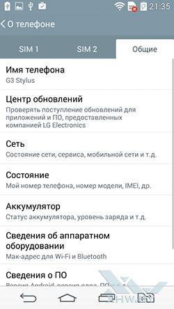 Параметры SIM-карты на LG G3 Stylus