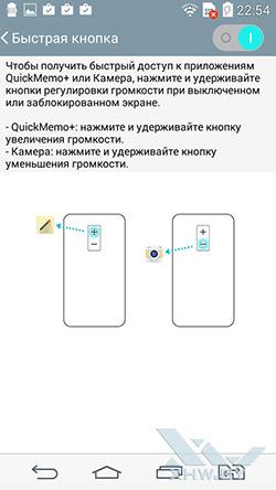 Параметры быстрой кнопки на LG G3 Stylus
