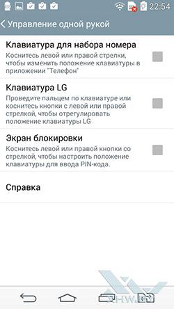 Параметры управления одной рукой LG G3 Stylus