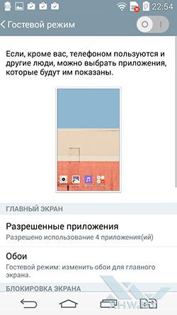 Гостевой режим на LG G3 Stylus. Рис. 2
