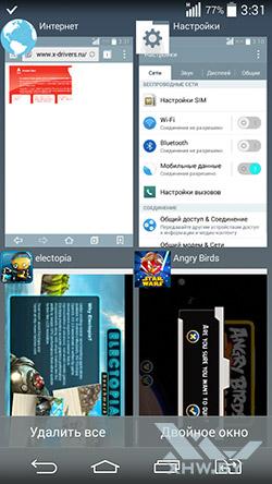 Диспетчер задач LG G3 Stylus. Рис. 2