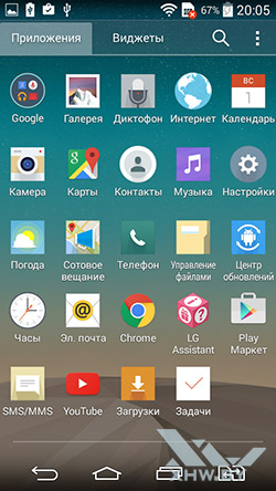 Приложения LG G3 Stylus. Рис. 1