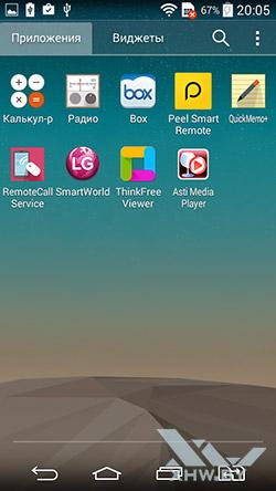 Приложения LG G3 Stylus. Рис. 2