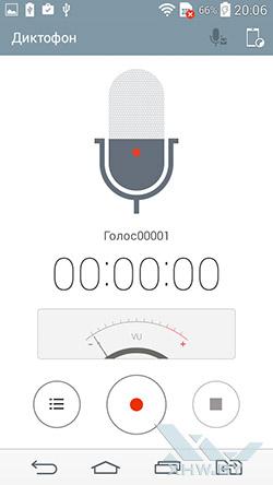 Диктофон на LG G3 Stylus. Рис. 1