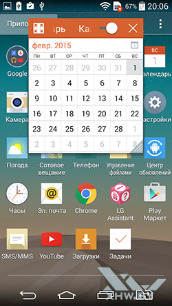 Календарь на LG G3 Stylus. Рис. 2