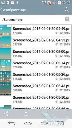 Файловый менеджер на LG G3 Stylus. Рис. 2