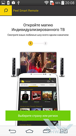 Peel Smart Remote на LG G3 Stylus