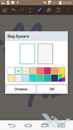 QuickMemo+ на LG G3 Stylus. Рис. 4