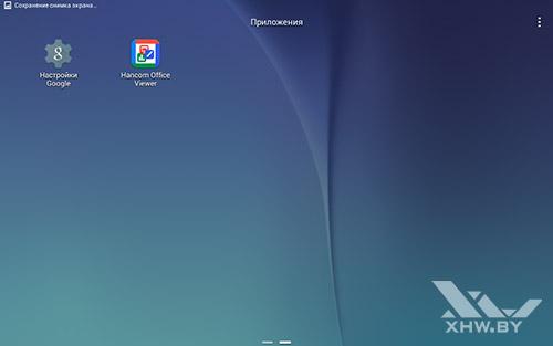 Приложение Samsung Galaxy Tab E. Рис. 2