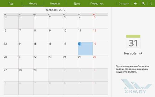 S Planner на Samsung Galaxy Tab E. Рис. 1