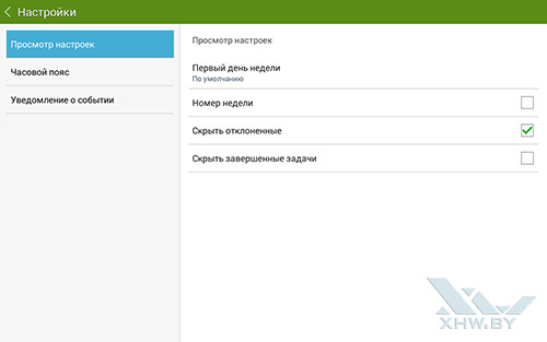 S Planner на Samsung Galaxy Tab E. Рис. 2