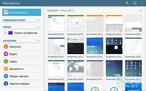 Файловый менеджер на Samsung Galaxy Tab E. Рис. 1