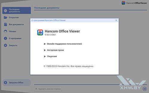 Hancom Office в Samsung Galaxy Tab E. Рис. 2