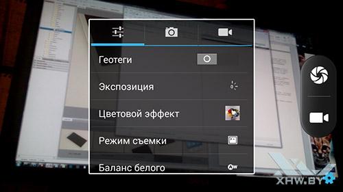 Настройки камеры Highscreen Zera S Power. Рис. 1