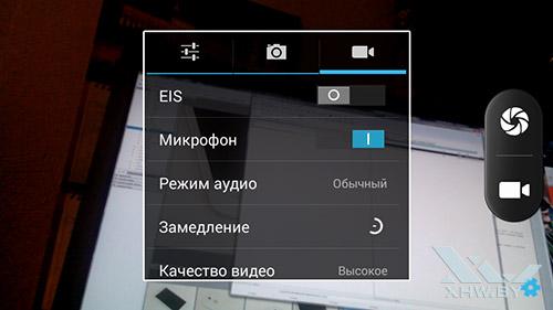 Настройки камеры Highscreen Zera S Power. Рис. 4