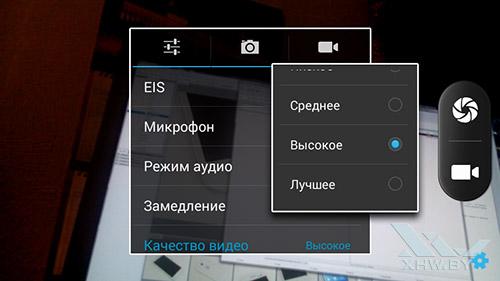 Настройки камеры Highscreen Zera S Power. Рис. 5