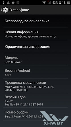 Файловый менеджер на Highscreen Zera S Power