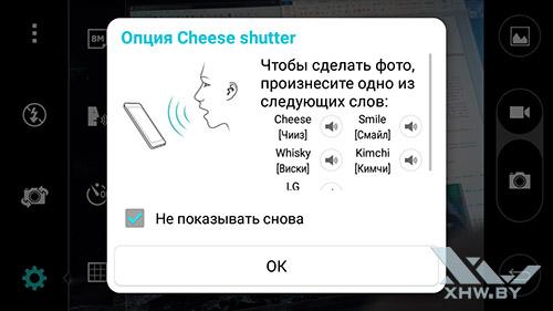 Функция Cheese shutter на LG Magna