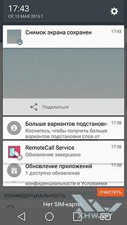 Панель уведомлений LG Magna. Рис. 2