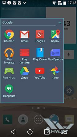 Приложения на LG Magna. Рис. 3