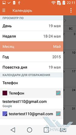 Календарь на LG Magna. Рис. 2