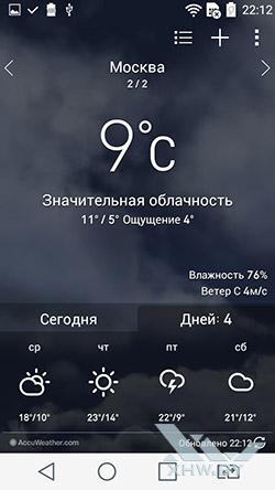Погода на LG Magna. Рис. 1