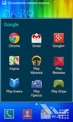 Приложения Samsung Galaxy J1. Рис. 1